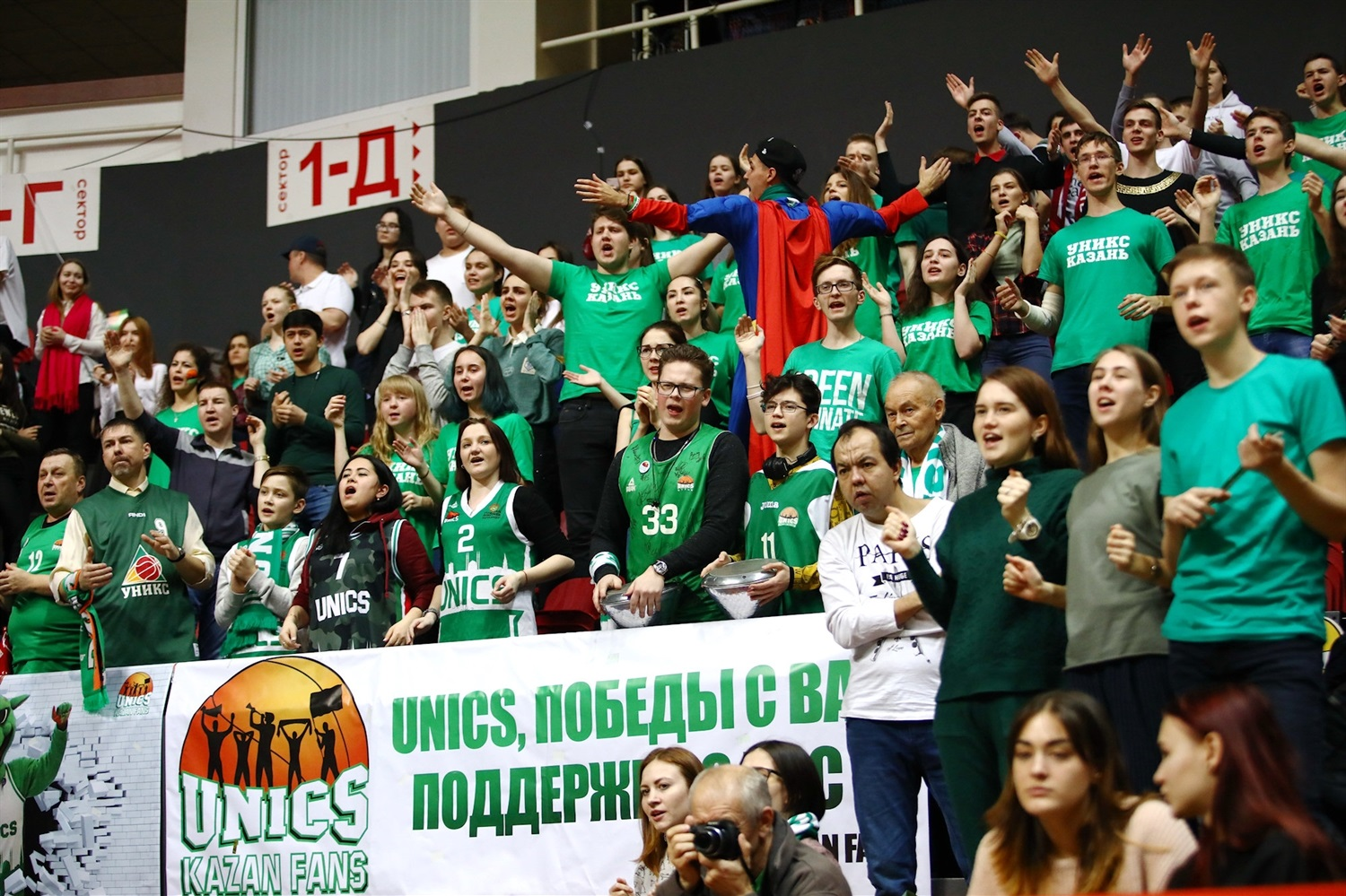Fans - UNICS Kazan (photo UNICS) - EC18